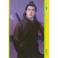 季候风・第5辑208:剑灵
