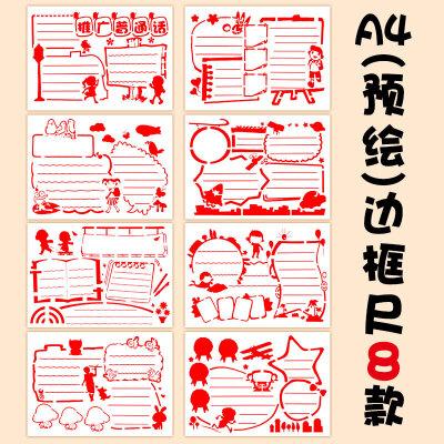 a4读书小报科技垃圾分类手抄报模板套装小学生绘画元旦镂空边框尺