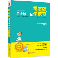 【正版二手书9成新左右】零基础,跟大雄一起学信贷 周麒麟 北京联合出版公司