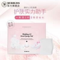 MERBLISS/茉贝丽思婚纱1/2化妆棉1盒卸妆棉湿敷省水
