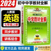 中学教材全解七年级上册英语教材解读人教版 2020年秋新版