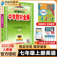 中学教材全解七年级上册英语教材解读人教版 2021年秋新版
