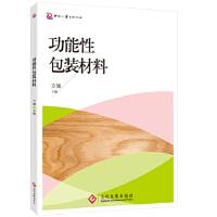 功能性包装材料9787514212044文化发展出版社