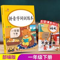 乐学熊 拼音字词训练本 一年级 下册