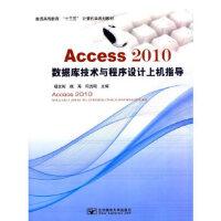 Access2010数据库技术与程序设计上机指导,杨文彬,成海,何光明,北京邮电大学出版社有限公司,978756354