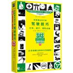怀斯曼生存手册:驾驶技巧 (英)约翰 怀斯曼 北方文艺出版社 9787531737063