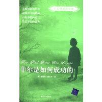 菲尔是如何成功的――中文导读英文版