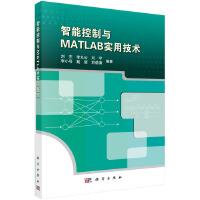 智能控制与MATLAB实用技术
