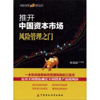 【二手书8成新】财富与梦想:推开中国资本市场风险管理之门 何诚颖 中国财政经济出版社
