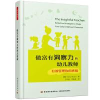 做富有洞察力的幼儿教师有效管理你的班级 万千教育 教师教学工作指导书 教师反思技能培训书 幼儿园管理书 班级管理方法图