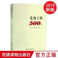 党务工作500问 党建读物出版社