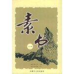 素书(全二册) 黄石公 ,张商英 注 内蒙古人民出版社 9787204037278