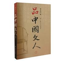 品中国文人1:刘小川新作,读懂中国历代大文人,体味中华历史与文化的脉动!