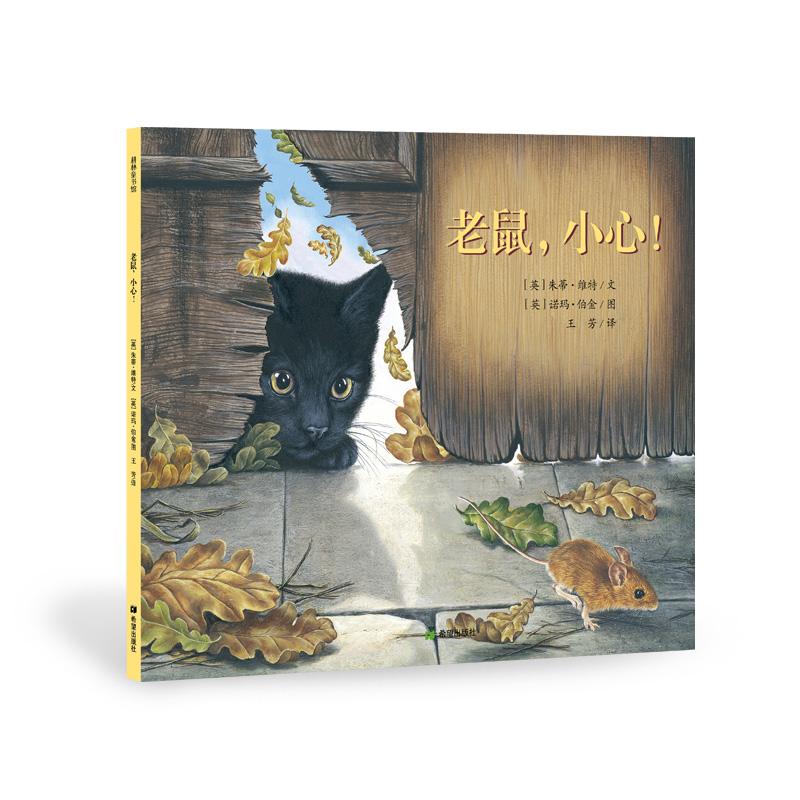 老鼠,小心! 唯美细腻的图画,如诗歌般的叙述,讲述一个悬念迭起的与众不同的故事,耕林童书馆出品!