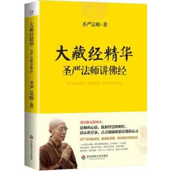 大藏经精华——圣严法师讲佛经张国立推荐。圣严法师讲《法华经》、《华严经》、《心经》、《地藏菩萨本愿经》、《占察善恶业报经》、《佛遗教经》、《四十二章經经》、《八大人觉经》