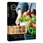 大众食品安全指南