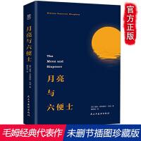 月亮与六便士(未删减完整版珍藏本) 月亮和六便士毛姆著现实主义文学代表作 英国现当代励志长篇正版外国文学小说世界经典名