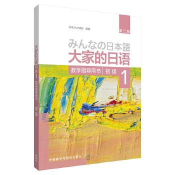 """大家的日语(第二版)(初级)(1)(教学指导用书) 热销全球20年的经典日语教材,系统性强、配套产品全,全面培养日语""""听说读写""""能力。"""