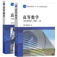 高等数学 本科少学时类型 第四版 第4版上 下册 同济大学数学系 全两册
