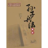 【二手书8成新】孙子兵法(汉 任力 五洲传播出版社