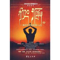 【正版二手书9成新左右】秘源-保持年轻的藏地五式(二 (美)彼得・凯德 华夏出版社