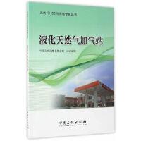 液化天然气加气站,中国石化销售有限公司 组织编写,中国石化出版社