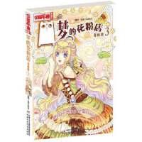 梦的花粉店3(漫画版)/中国卡通漫画书,中国少年儿童出版社,9787514827002