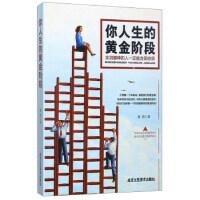 北京工艺美术出版社 你人生的黄金阶段 北京工艺美术出版社 9787514012040