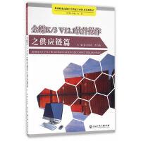 金蝶K/3 V12.1软件操作之供应链篇