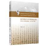 汉字形义与中华传统文化:以社会主义核心价值观二十四个汉字为例(国家大事丛书)