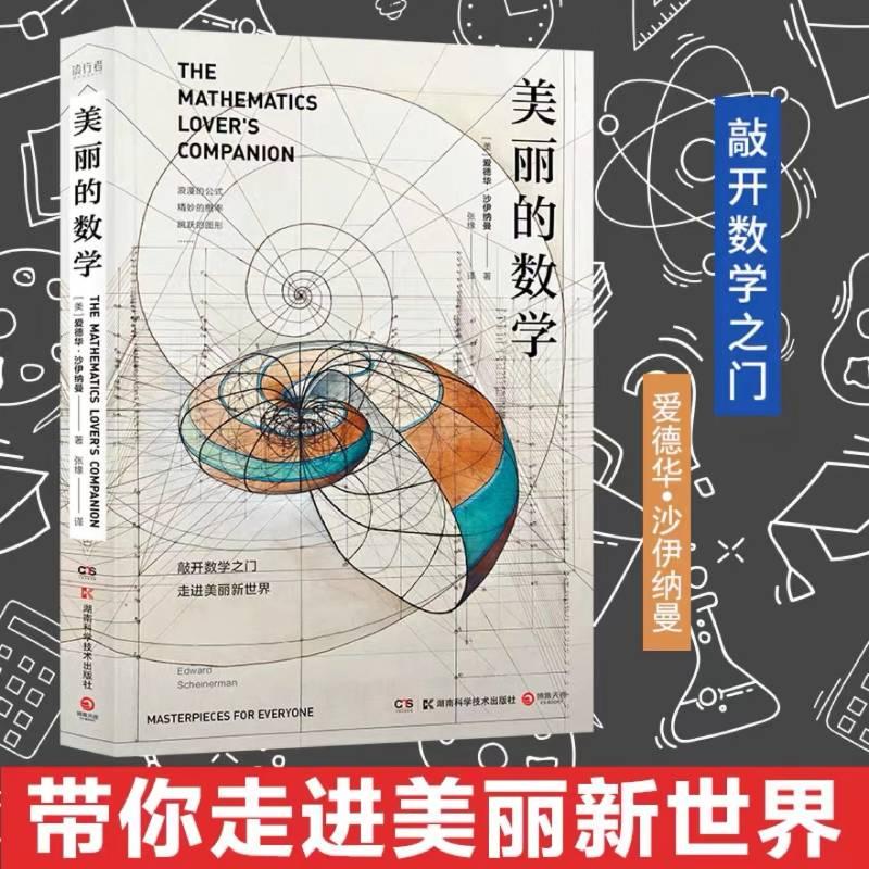 美丽的数学(一本独具特色的数学科普书) 享誉世界的老顽童数学家爱德华?沙伊纳曼,带你敲开数学之门,走进美丽新世界!当你开始用数学的眼光去观察世界,生活会变得更加简单而确定,你准备好了吗?