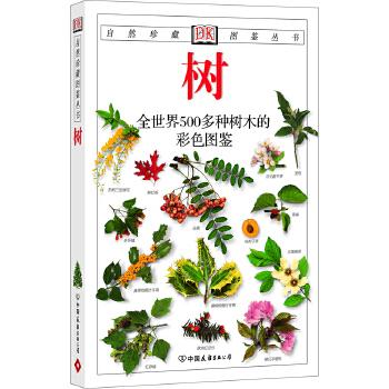 树:全世界500多种树木的彩色图鉴——自然珍藏图鉴丛书