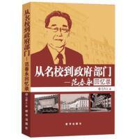 【正版二手书9成新左右】从名校到部门―范春永回忆录 范春永 新华出版社