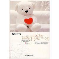 【正版二手书9成新左右】妈妈,再爱我一次 美错 朝华出版社