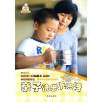 【旧书二手书9成新】亲子快乐玩烘焙 爱和自由 9787802580350 暂无