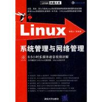 【旧书二手书9成新】Linux系统管理与网络管理(配光盘)(Linux典藏大系) 余柏山 9787302207146 清华大学出版社