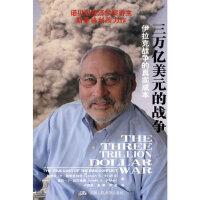 三万亿美元的战争――伊拉克战争的真实成本,斯蒂格利茨,卢昌崇,中国人民大学出版社,9787300115887