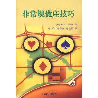 非常规做庄技巧 (英)大卫・伯德;胡晓,连若D,彭立新 成都时代出版社 9787807059745