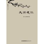 民国遗脉 萧三匝 陈曦 福建教育出版社 9787533469832
