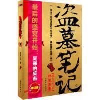 盗墓笔记 7修订版 南派三叔,磨铁图书 出品 上海文化出版社 9787807407331