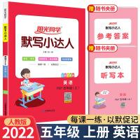 阳光同学默写小达人五年级上册英语人教版2021新版