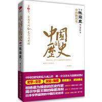 中国的历史第5卷