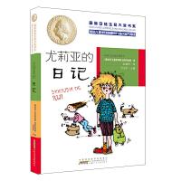 国际安徒生奖大奖书系(文学作品)・尤莉亚的日记