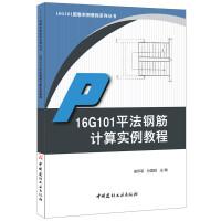 16G101平法�筋�算��例教程・16G101�D集��例教程系列���