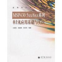 MSP430 5XX/6XX系列单片机应用基础与实践 9787040350142