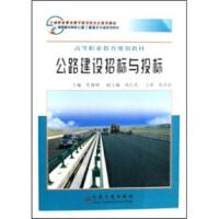 【正版二手书9成新左右】:公路建设招标与投标 苏建林 人民交通出版社