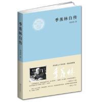 【二手书8成新】季羡林自传 季羡林 武汉出版社