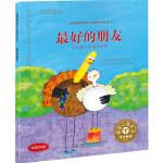 儿童情绪管理与性格培养绘本--的朋友:如何建立和维护友谊,吉尔・内马克(Jill Neimark)玛塞拉・巴克・维纳(