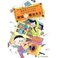 郑春华代表作典藏系列・超级瞌睡虫大王