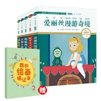 写给儿童的世界经典童话 想象之旅(国际插画彩绘注音版 套装共5册 金话筒奖得主朗读 有声故事)